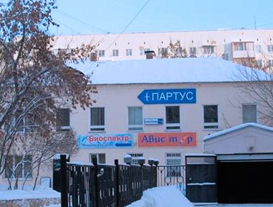 """Центр реабилитации нарушений репродуктивной функции """"Партус"""""""