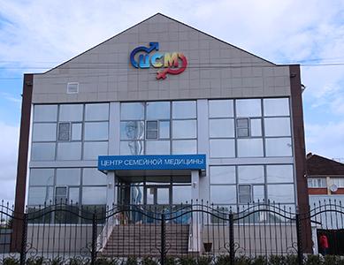 Клиника центр Семейной медицины