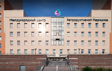 Международный центр репродуктивной медицины (МЦРМ)