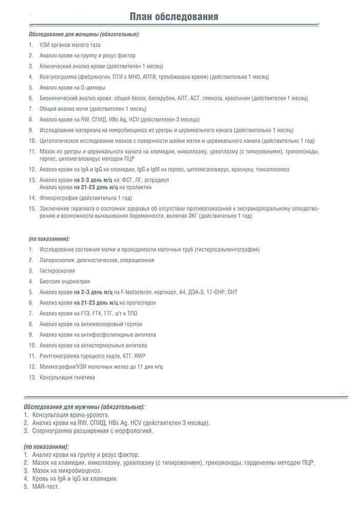 Пример Бланка со списком нужных анализов при ЭКО