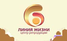 centr-reprodukcii-liniya-zhizni-logo