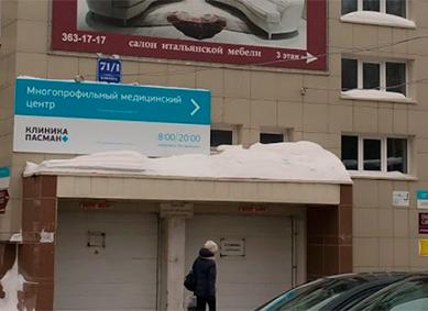 ООО «Клиника профессора Пасман»