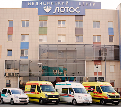 Медецинский центр Лотос