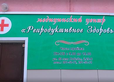 """Медицинский центр """"Репродуктивное здоровье"""""""