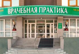 """Медицинский центр """"Врачебная практика"""""""