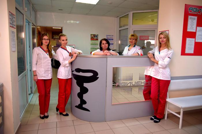 Персонал в клинике Авицена