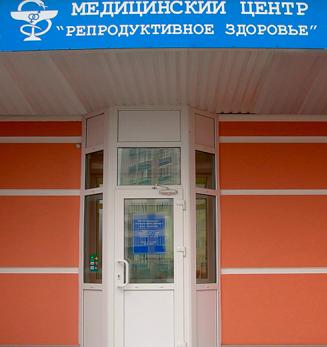 """ООО Медицинский центр """"Репродуктивное здоровье"""""""