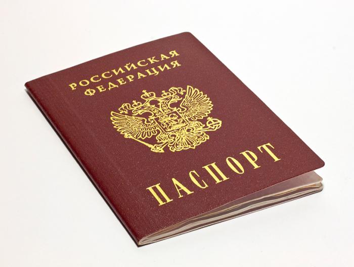 Паспорт РФ для ЭКО квоты по ОМС