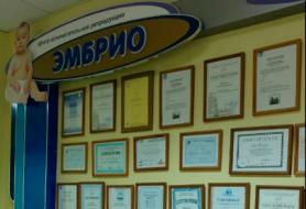 Центр вспомогательной репродукции «Эмбрио» (Минск)