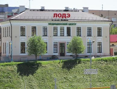 Медицинский центр «ЛОДЭ» (Гродно)