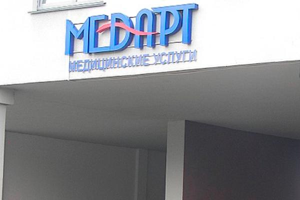 Здание медицинского центра «Медарт» (Минск)