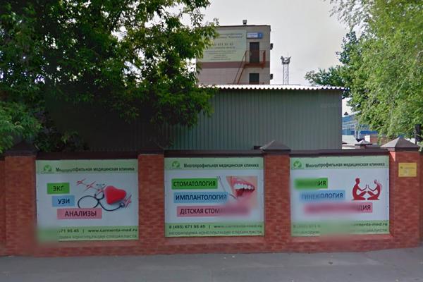 Расположение многопрофильной медицинской клиники ЭКО «Кармента» (Москва)