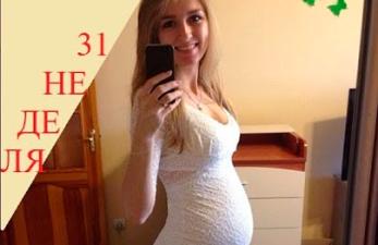 31 неделя беременности, что происходит с мамой и плодом