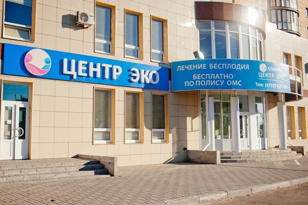 Здание клиники «Центр ЭКО» (Тамбов)