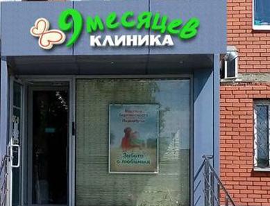 Клиника «9 месяцев» (Казань)