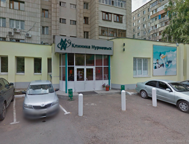 Клиника Нуриевых (Казань)
