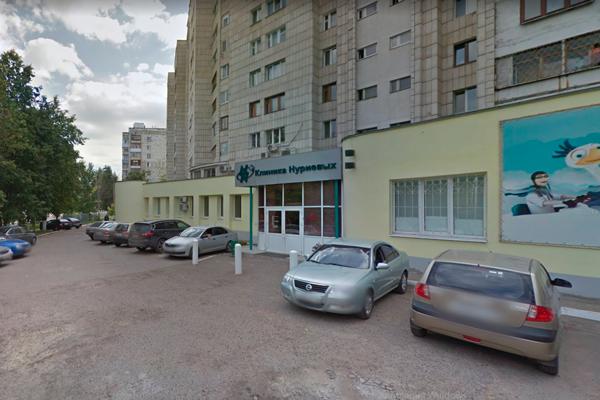 Здание клиники Нуриевых (Казань)