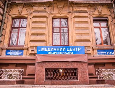 Медицинский центр доктора Николаева (Днепр)