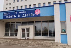 Республиканский научно-практический центр «Мать и дитя» (Минск)