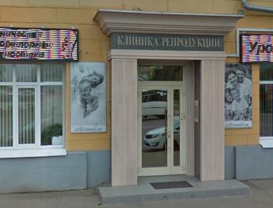 Клиника репродукции человека «Колыбель» (Воронеж)