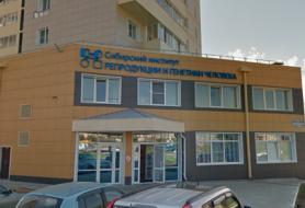 Сибирский институт репродукции и генетики человека (Барнаул)