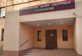 Центр клеточных технологий (Самара)
