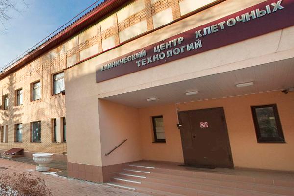 Здание центра клеточных технологий (Самара)