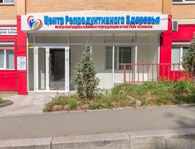 Центр репродуктивного здоровья «CLWC» (Владивосток)