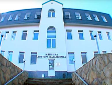 Клиника доктора Парамонова (Саратов)