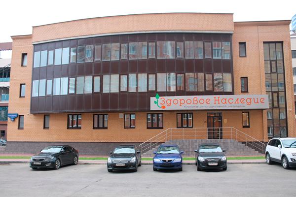 Здание Клиники репродуктивной медицины «Здоровое наследие» (Москва)