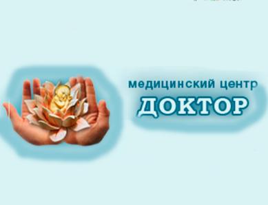 Медицинский центр «Доктор» (Москва)