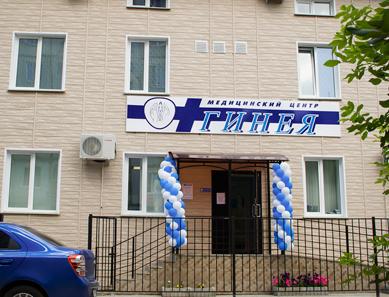 Медицинский центр «Гинея» (Смоленск)