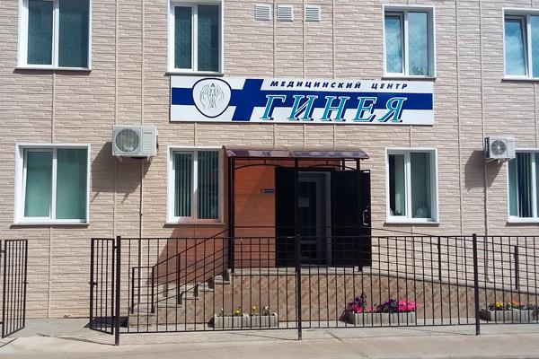 Здание медицинского центра «Гинея» (Смоленск)