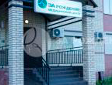Медицинский центр «За Рождение» (Москва)
