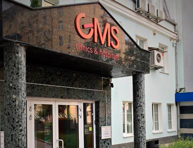 Многопрофильный медицинский центр «GMS Clinic» (Москва)