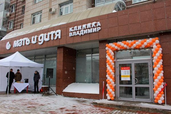 Здание клиники «Мать и дитя» (Владимир)
