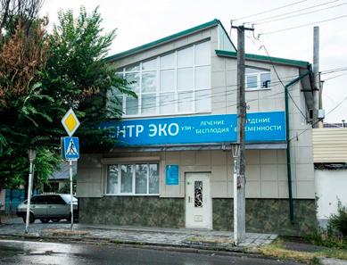 Клиника «Центр ЭКО» (Нальчик)