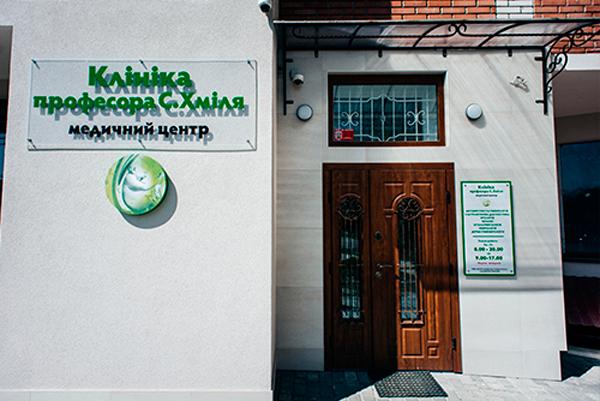 Здание Клиники профессора Хмиля (Тернополь)