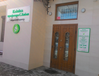 Клиника профессора Хмиля (Тернополь)