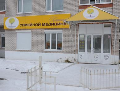 Клиника семейной медицины (Ижевск)