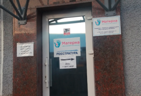Медицинский центр «Матерна» (Житомир)