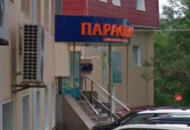 Медицинский центр «Парацельс» (Владивосток)