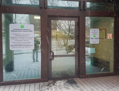 Медицинский центр «Святая Мария» (Владивосток)