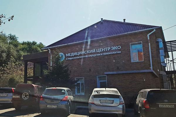 Здание медицинского центра «Святая Мария» (Владивосток)
