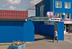 Центр ЭКО «Гера» (Саранск)