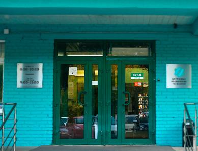 Центр новых медицинских технологий (Новосибирск)