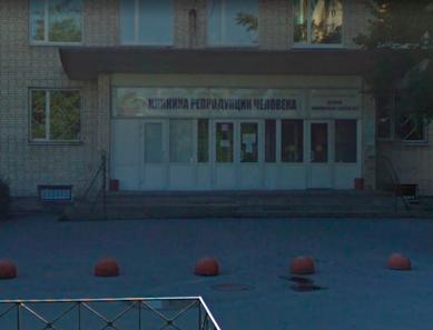 Центр планирования семьи «ИнАлМед» (Санкт-Петербург)