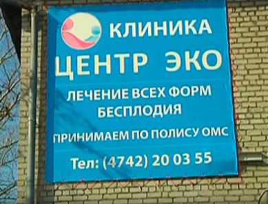 Клиника «Центр ЭКО» (Липецк)