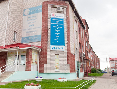 Клиника «Центр ЭКО» (Смоленск)