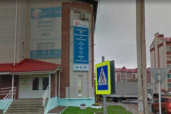 Здание клиники «Центр ЭКО» (Смоленск)